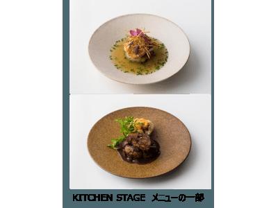 人気料理人が2~3週間おきにメニューを考案!貝印が運営するレストランKITCHEN STAGEでMorceau 秋元さくらシェフが「華やかで繊細な実力派フレンチ」を提供