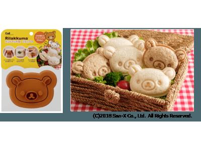 お弁当作りにピッタリ!可愛いサンドイッチが簡単に完成大好評!貝印とリラックマのコラボシリーズにサンドイッチ型が登場 2018年12月17日(月)より販売開始