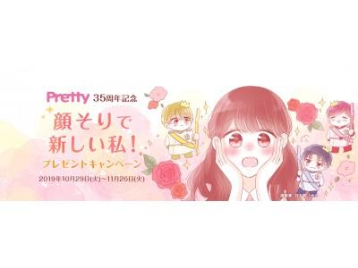 きゅんとする恋愛漫画でSNSフォロワー数約20万人をもつ漫画家・日下部うめかさんとコラボレーション 「Pretty35周年記念 顔そりで新しい私!」キャンペーン