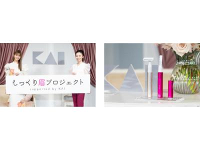 """""""めるる""""こと生見愛瑠さんと学ぶ「しっくり眉づくり講座」開催! 貝印『しっくり眉プロジェクト』 ローンチイベント"""