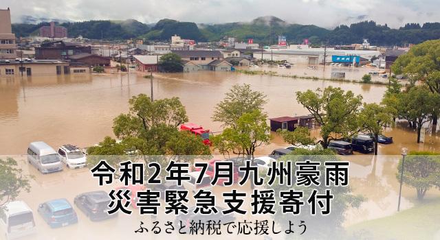 さとふる、「令和2年7月九州豪雨 災害緊急支援寄付サイト」で新たに5自治体の寄付受け付けを開始
