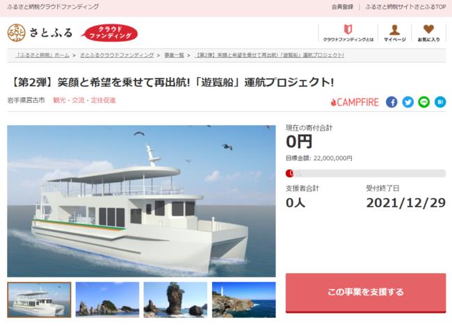 岩手県宮古市とさとふる、遊覧船の建造費用を募るため寄付受け付けを開始