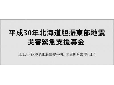 さとふる、「平成30年北海道胆振東部地震 災害緊急支援募金サイト」で新たに北海道厚真町の寄付受け付けを開始