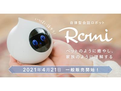 """""""ペットのように癒やし、家族のように理解してくれる""""手のひらサイズの自律型会話ロボット「Romi」(ロミィ)、4月21日(水)に一般販売決定!"""