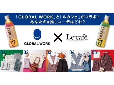 おうち時間を楽しむ、お茶とファッションのコラボレーション!GLOBAL WORK×Lecafe 春コーデプレゼントキャンペーン開催