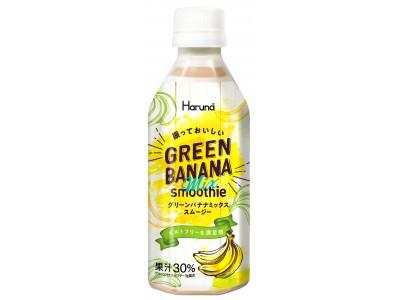 """ついに登場!話題の「グリーンバナナパウダー」配合の「飲むバナナ」! """"グリーン""""×""""イエロー""""のバナナでヘルシーに腸活&小腹満たし!「ハルナ グリーンバナナミックススムージー」"""