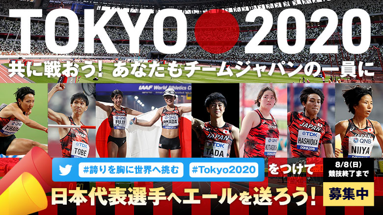 【東京オリンピック】日本代表選手への応援メッセージを大募集!!~共に戦おう!あなたもチームジャパンの一員に~