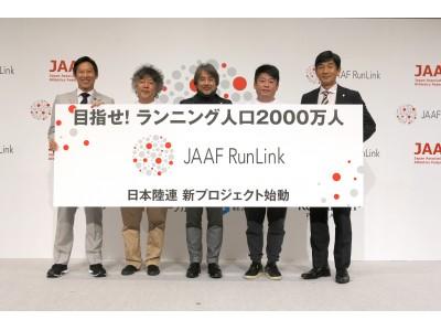 【日本陸上競技連盟】新プロジェクト「JAAF RunLink」発足!競技団体と…