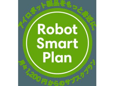 アイロボットジャパンがサブスクリプションサービス「Robot Smart Plan」を6月8日より開始