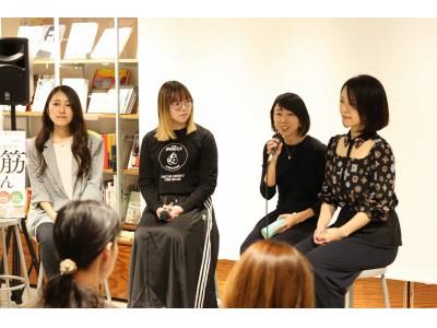 ボディメイクフードで話題の「マッスルデリ」初の書籍超効率「美筋ごはん」出版記念イベントを開催!フィットネス業界注目の女性経営者を招いたトークセッションも大好評