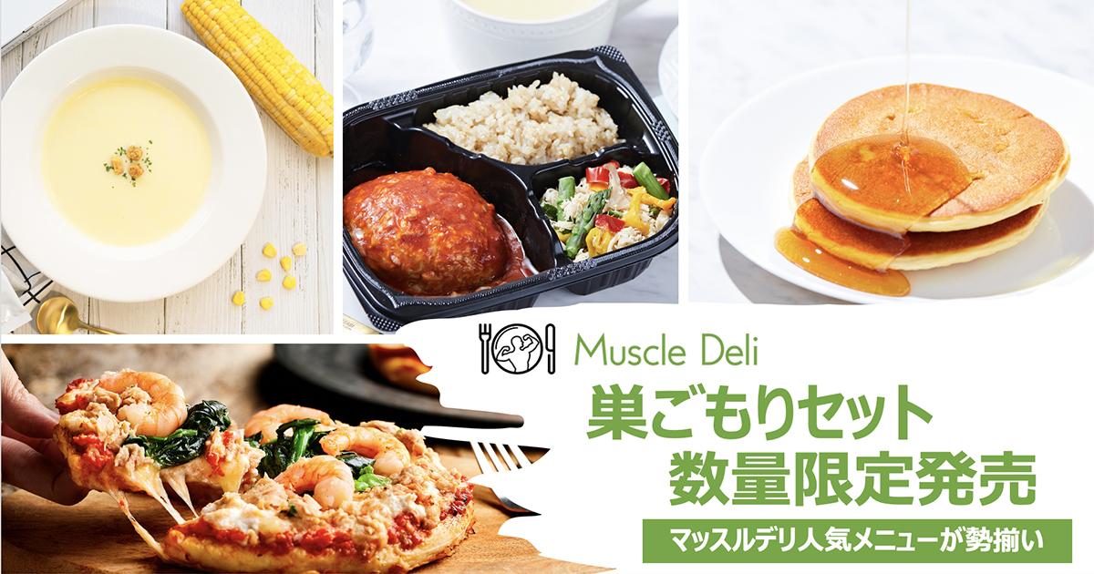 【自粛期間の自宅ダイエットを応援】おうちで簡単食事管理!マッスルデリの人気メニューを詰め込んだ「高タ... 画像