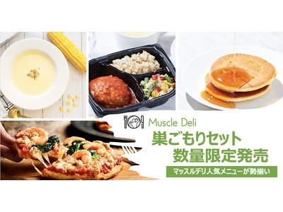 【自粛期間の自宅ダイエットを応援】おうちで簡単食事管理!マッスルデリの人気メニューを詰め込んだ「高タンパク巣ごもりセット」が発売