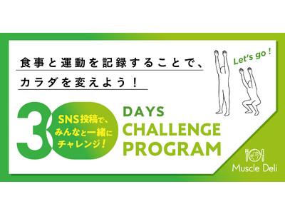 """夏に向けた""""おうちダイエット企画""""第2弾!食事と運動を記録する30日チャレンジプログラムを開始"""