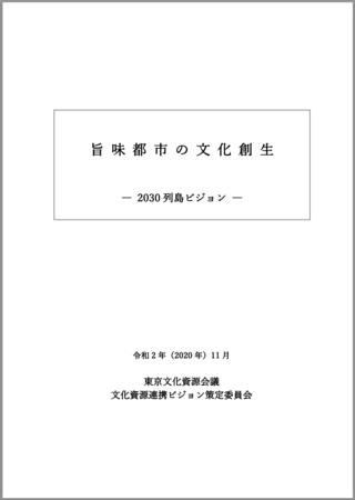 東京文化資源会議シンポジウム「ポスト五輪・ポストコロナの東京ビジョン― 旨味都市の文化創生」を開催