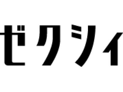 ゼクシィ トレンド調査2018