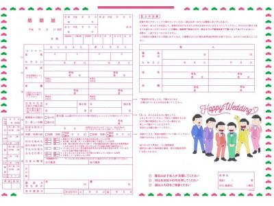 「えいがのおそ松さん」公開記念コラボ 6つ子がカラータキシード姿で結婚を祝福!「おそ松さん婚姻届」が登場