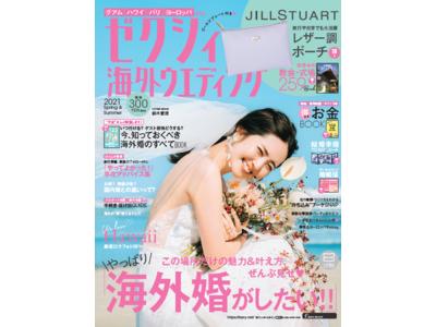 2020年最後の『ゼクシィ海外ウエディング』表紙に鈴木 愛理が登場!ソロ活動初のウエディングドレス姿で結婚観を告白