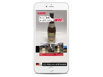 【産業遺産アプリ】KIRIN一番搾り「長崎に乾杯」コラボ開始!