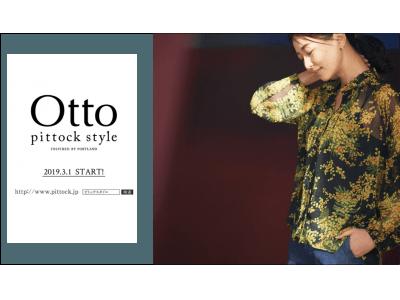 毎日のおしゃれと暮らしを素敵にするライフスタイル・ブランド『Otto pittock style (オットー ピトックスタイル)』が2019年3月1日(金)デビュー