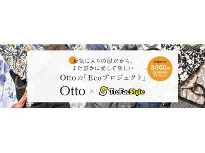大好きな服に第二の人生を。Otto ecoプロジェクト、古着買取りサービスをスタート