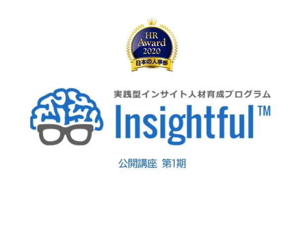 """""""消費者/ユーザーインサイトの発見による価値定義とアイデア創出スキル""""を高める企業研修セミナーが、公開講座に"""