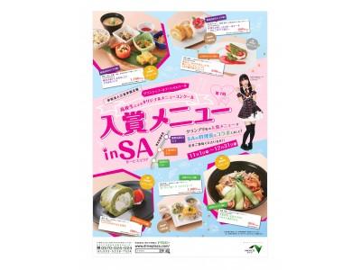 E6 東北自動車道 佐野SA・上河内SA・那須高原SAの各上下線レストランで、高校生とのコラボメニューを限定発売