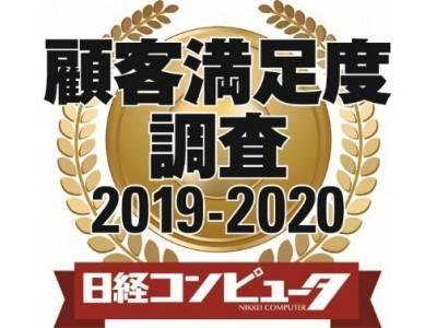 デル、「日経コンピュータ 顧客満足度調査 2019-2020」においてノートPC、デスクトップPC部門で2年連続1位を獲得
