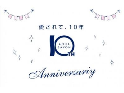 10周年を記念して全5種の香りを試せるキャンペーン開催!