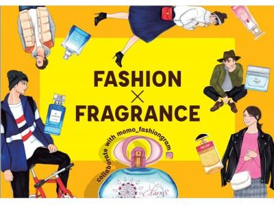 コーディネートに合わせて香りも着替えよう「ファッション×香水」フレグランスフェア開催
