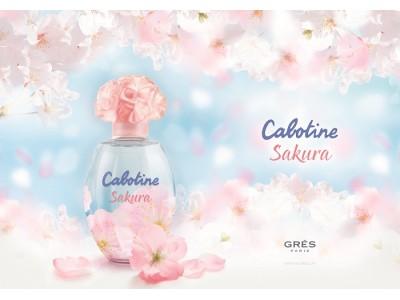 まるで満開の桜をまとったよう!日本限定「グレ カボティーヌ サクラ」が香りと装いを新たに1月11日(金)発売