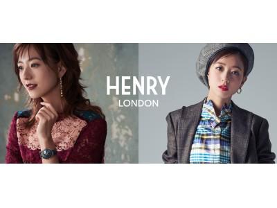 アーティスト・モデルとして活躍中の伊藤千晃さんが英国の腕時計ブランド「ヘンリーロンドン」の公式アンバサダーに就任!