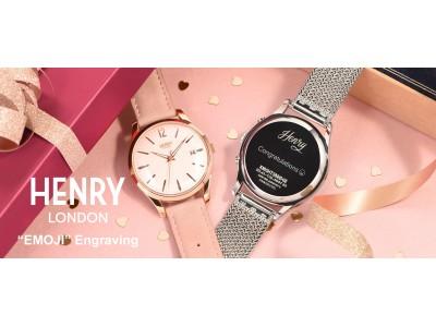 メッセージに絵文字を添えて想いを届けよう!英国の腕時計ブランド「ヘンリーロンドン」で人気の刻印サービスに絵文字が登場しました。