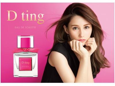 ダレノガレ明美 初プロデュース香水の第4弾「ディーティン ボムピンク」が4月25日発売!