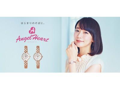 腕時計ブランド「エンジェルハート」が、 「はじまりのそばに。」を新コンセプトに女優 吉岡里帆さんの新ビジュアルと春夏の新作を発表!