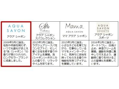TGCキービジュアル等で話題のアーティスト 五十嵐LINDA渉「アクア シャボン」のクリエイティブディレクターに就任!