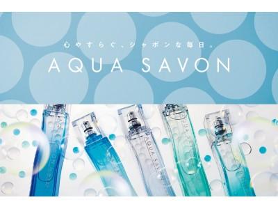 注目の国産香水ブランド「アクア シャボン」10周年記念第一弾有名水族館 「横浜・八景島シーパラダイス」とタイアップ「アクアファンタジー」を期間限定で大々的に開催