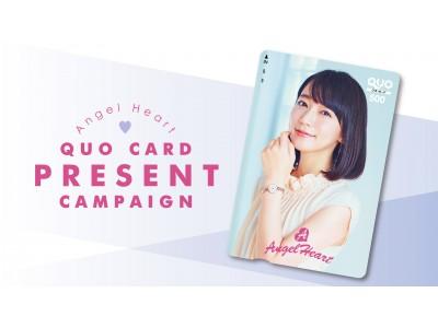 【数量限定】吉岡里帆さんのオリジナルQUOカードをプレゼント!全国のオンタイム・ムーヴ各店にて、腕時計ブランド「エンジェルハート」のフェアを開催