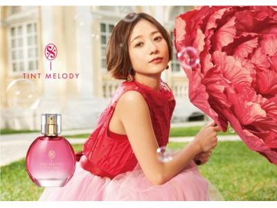 伊藤千晃プロデュースの新フレグランスブランド「ティントメロディ」が誕生。
