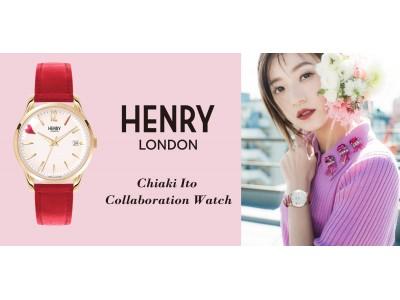 英国の腕時計ブランド「ヘンリーロンドン」が日本公式アンバサダーの伊藤千晃さんとのコラボモデルを発売!