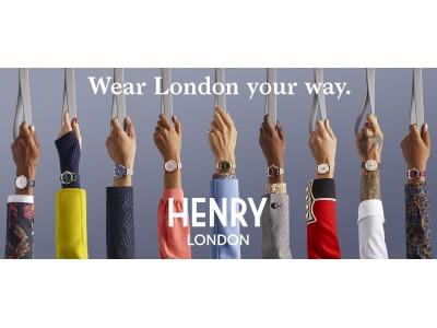英国の腕時計ブランド「ヘンリーロンドン」が、刻印無料キャンペーンを腕時計のセレクトショップTiCTACグランデュオ立川店、札幌パルコ店、junksルクア大阪店にて期間限定開催!