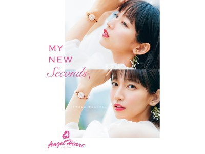 日本・アジアで約1,300店舗展開する腕時計ブランド「エンジェルハート」誕生15周年記念!今大人気のパールを採用した秋冬の新作を発売し、女優 吉岡里帆さんの新ビジュアルを初公開します