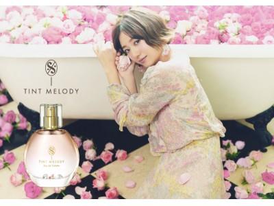 伊藤千晃プロデュース香水第2弾「ティントメロディ インフルール」1月10日(金)発売