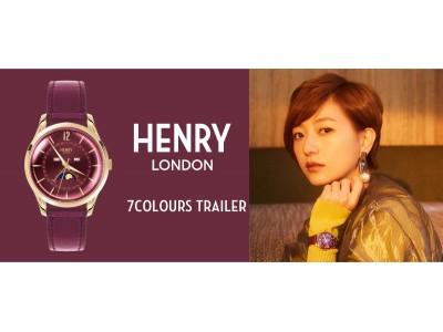 【アーティストとして活躍中の伊藤千晃さん】英国腕時計ブランド「ヘンリーロンドン」公式アンバサダー就任2年目を迎え、7つのビジュアルとムービー『HENRY LONDON 7COLOURS』を発表