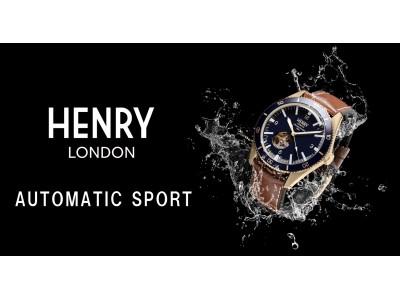 【新作を先行発売】英国の腕時計ブランド「ヘンリーロンドン」が新作の『オートマチ…