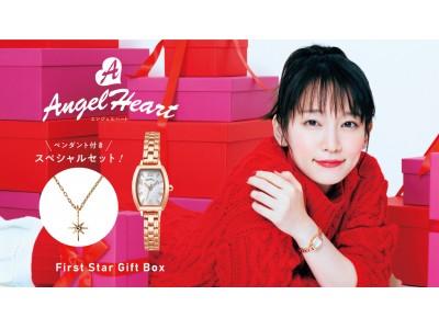 【クリスマスのギフトNo.1!】売上153%増で毎年人気上昇の「エンジェルハート」ギフトボックスの2019年版、時計とペンダントがセットになった『ファーストスター ギフトボックス』を発売