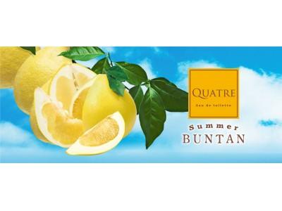 初夏を感じさせるフレッシュな柑橘の香り「キャトル オードトワレ ブンタンの香り」が発売