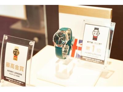 日本初開催の『時計屋大賞 2019』受賞時計から選ぶ この冬注目のプレゼントウォッチBEST10を発表!!英国の腕時計ブランド「ヘンリーロンドン」がトップに!