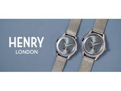 淡いブルーが手もとを爽やかに彩る新色登場!英国の腕時計ブランド「ヘンリーロンドン」が2020年春夏の新作を発売します