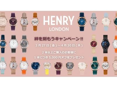 <新型コロナウイルスに屈しない!緊急企画>メッセージを刻印できる英国の腕時計ブランド「ヘンリーロンドン」が、大切な仲間との絆を形にする『絆を刻もうキャンペーン』を公式サイトで実施します
