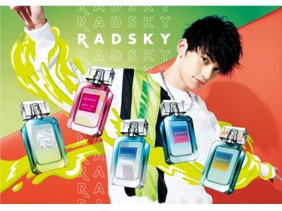 男性ビギナー向け香水「ラッドスカイ」から人気の2つの香りを、さらに使いやすいミニボトルセットで6/27(金)新発売